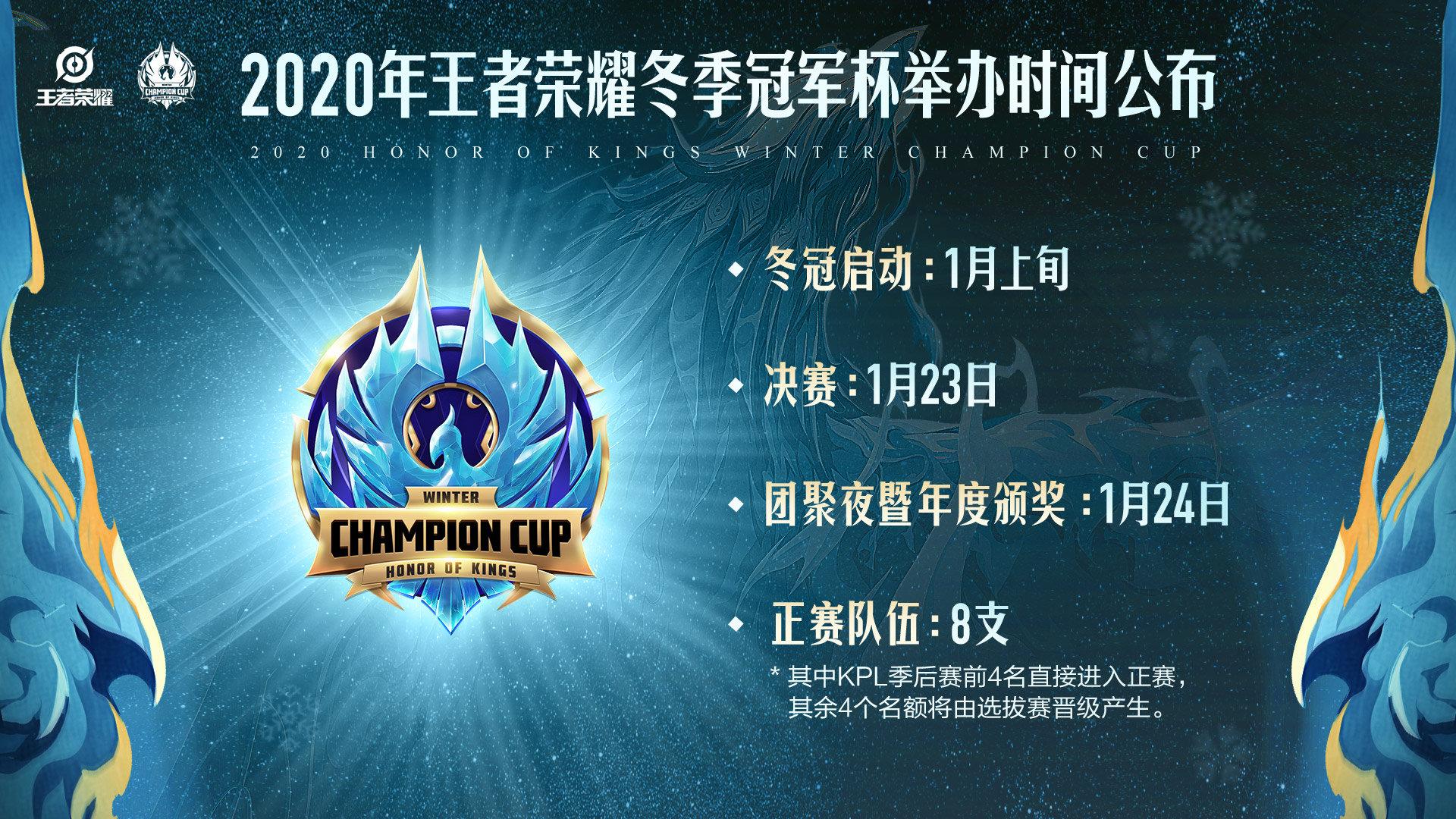 2020年王者荣耀冬冠杯明年1月开赛