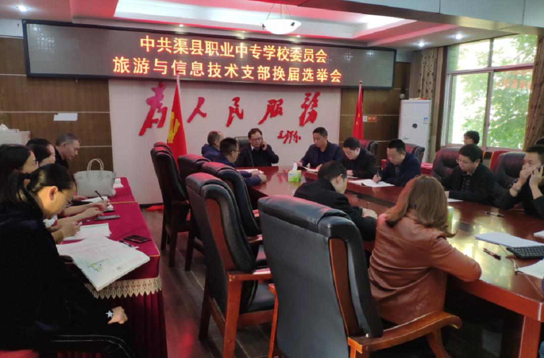 渠县职业中专学校各支部召开党员大会完成换届选举工作