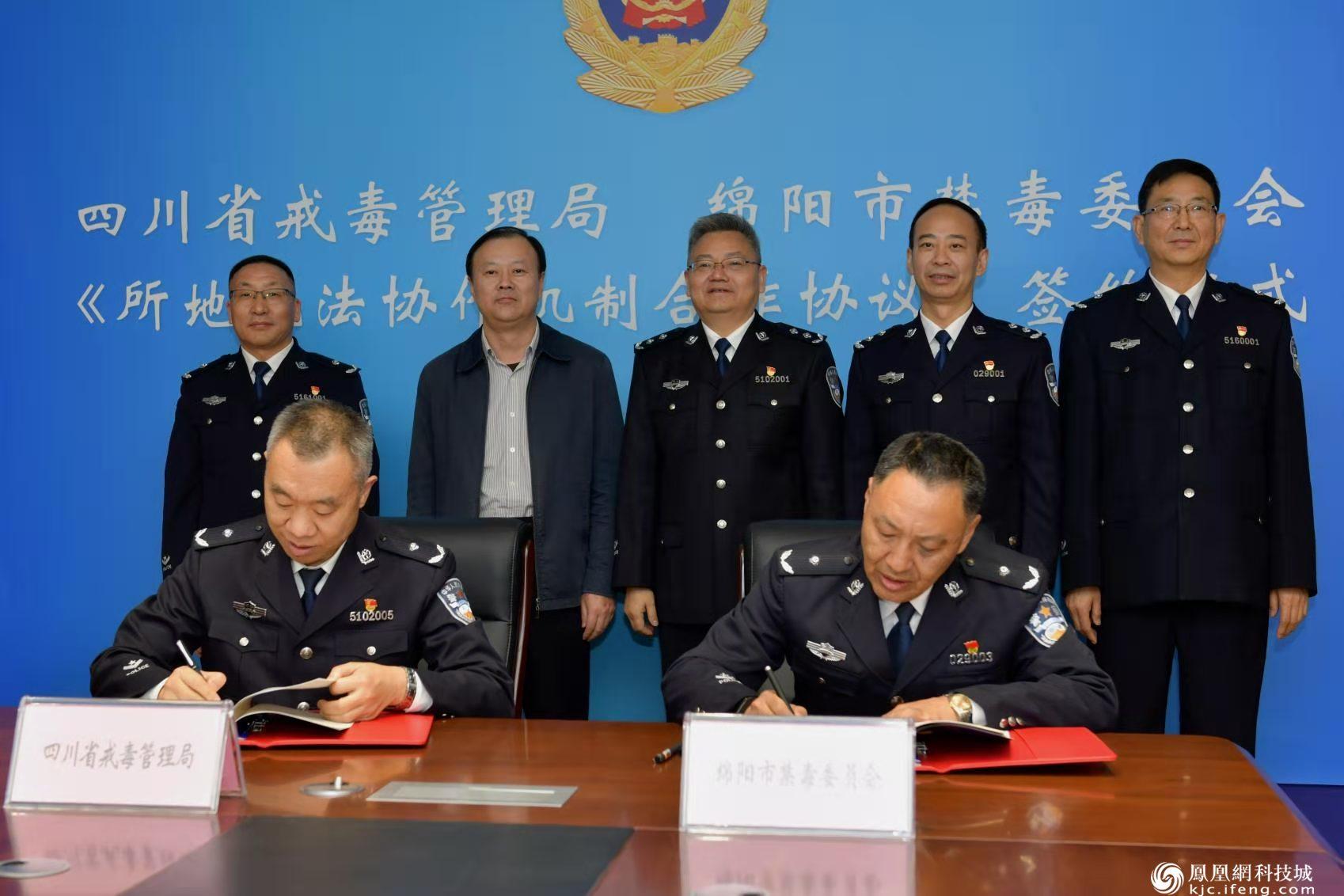 四川省戒毒管理局与绵阳市禁毒委员会举行《所地执法协作合作协议》签约仪式