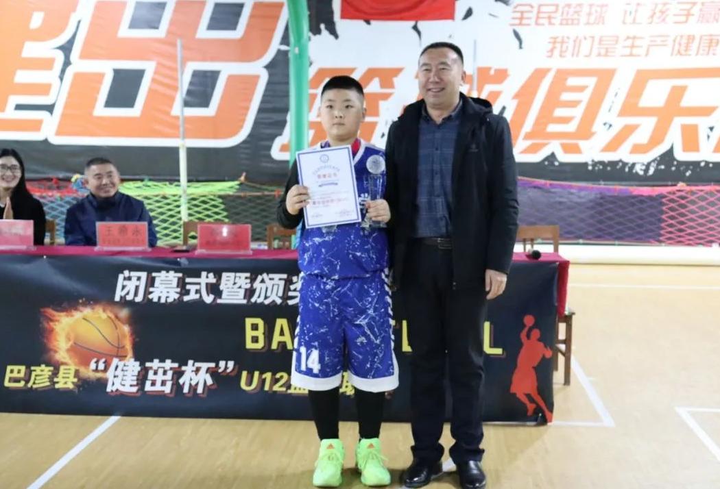 """巴彦县举办首届""""健茁杯""""小学生U12篮球联赛"""