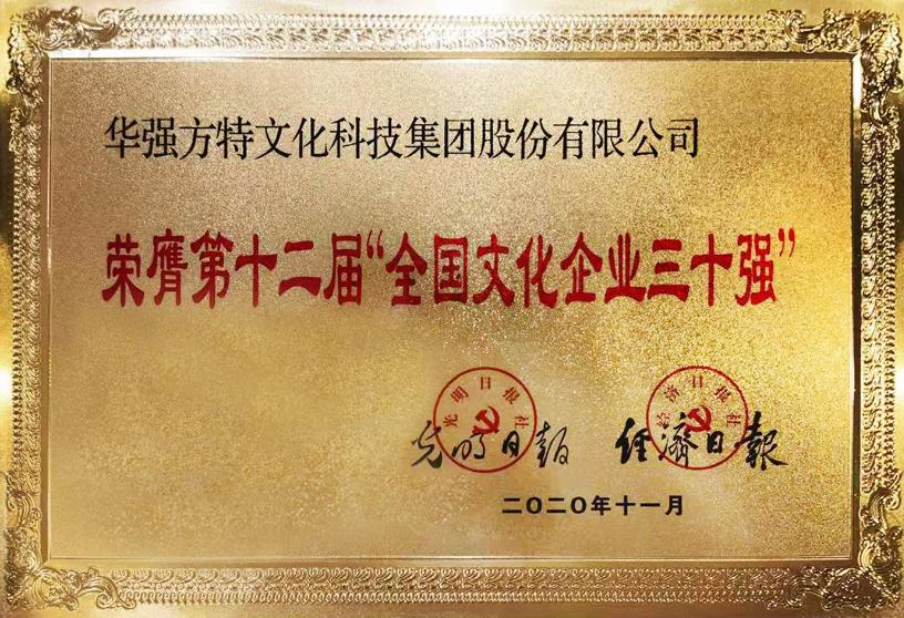 """华强方特荣膺第十二届""""全国文化企业30强"""""""