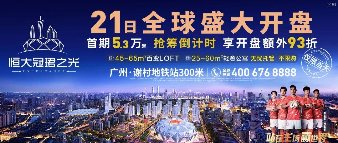 """粤港珠澳桥头堡""""投""""号资产,颠覆价值,先见城市未来"""