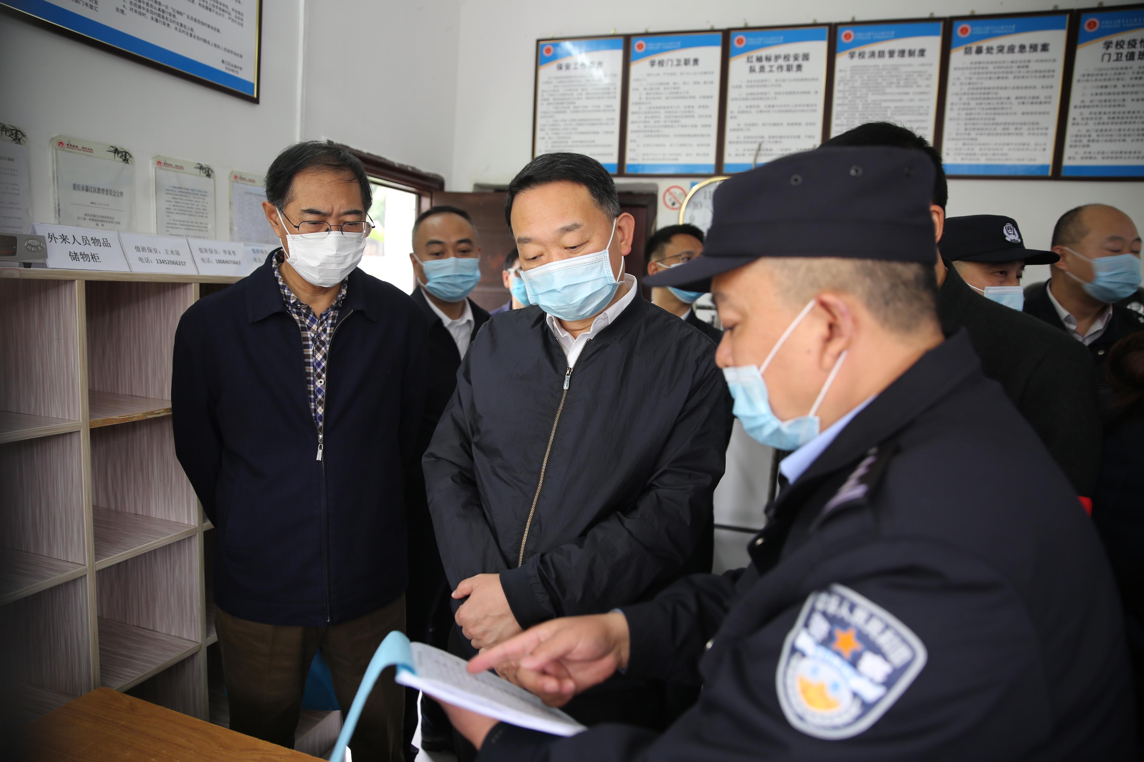 公安部、教育部联合检查组到重庆督检校园安全工作