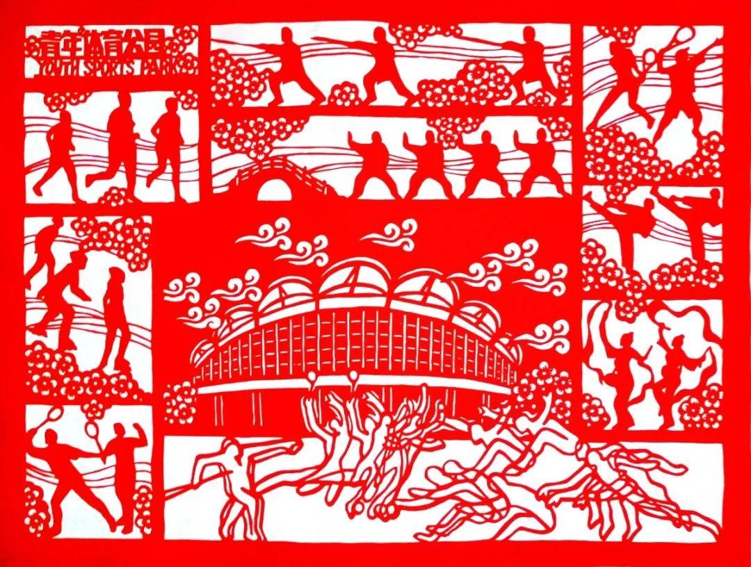 剪纸《全民运动·全面小康》