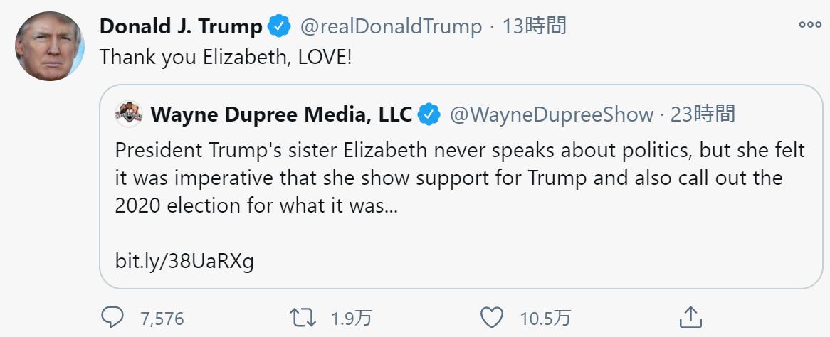 尴尬!特朗普误将恶搞账号当成姐姐推特,姐姐:我都不用推特