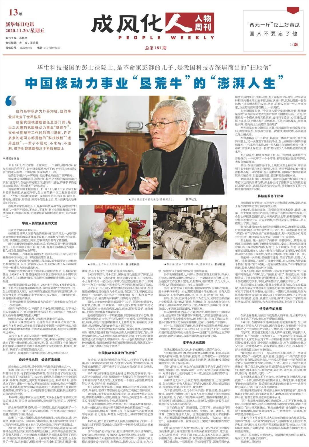 """新华社聚焦:中国核动力事业""""垦荒牛""""的""""澎湃人生"""""""
