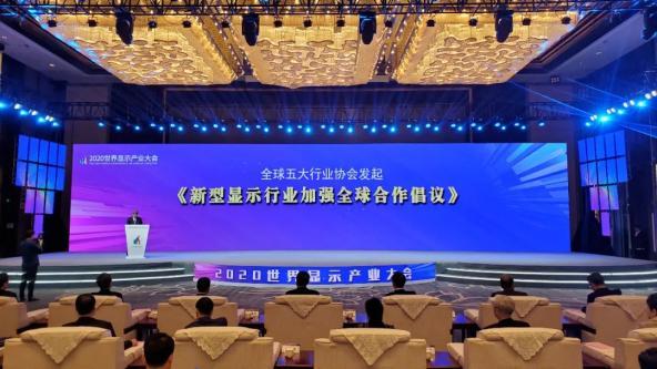 2020世界显示产业大会在安徽合肥开幕