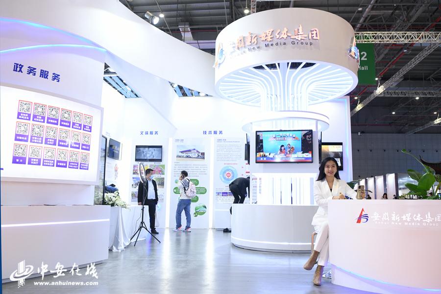"""13、安徽新媒体集团紧紧围绕""""互联网+"""",以""""政务服务、视频服务、文体服务、技术服务""""四大板块,集中展示经营格局.JPG"""