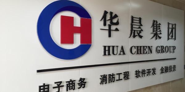 沈阳市中级人民法院受理格致汽车对华晨汽车的重整申请