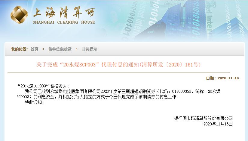 """上清所:完成""""20永煤SCP003""""代理付息"""