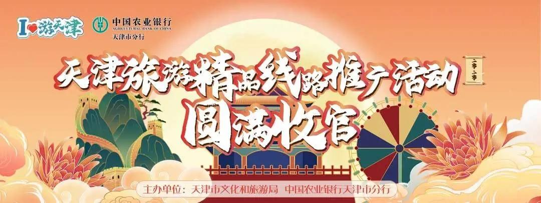 """""""I•游天津""""2020旅游季圆满收官"""