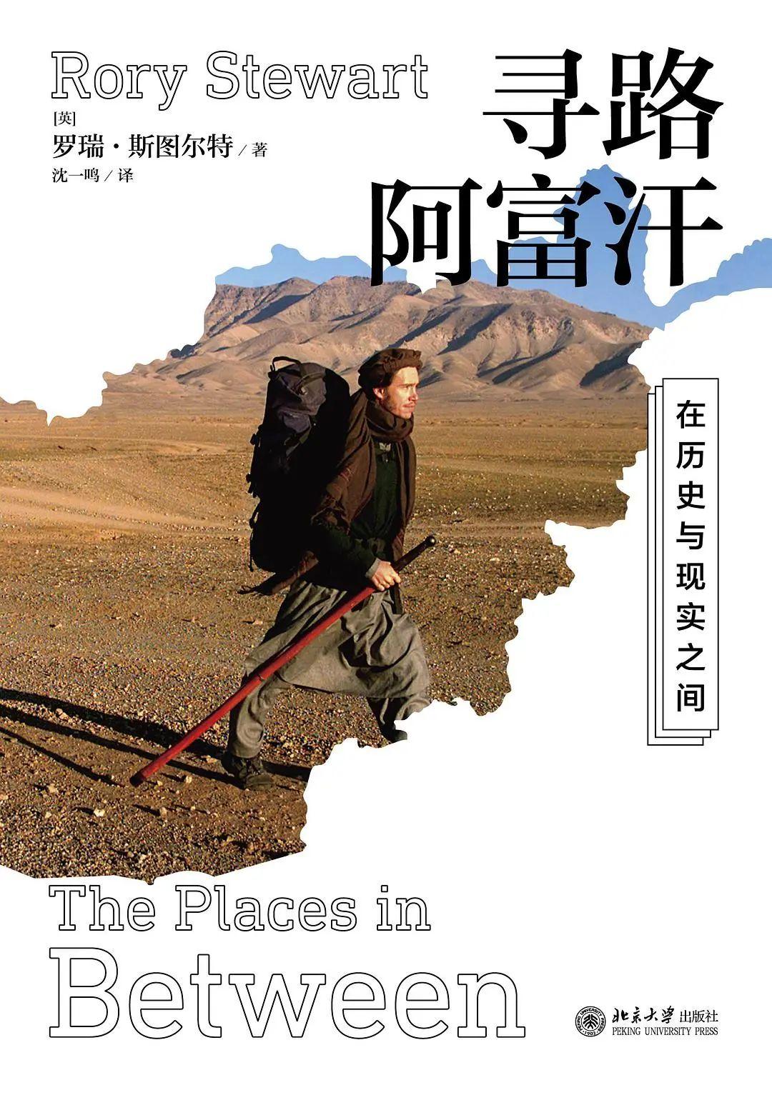 《寻路阿富汗:在历史与现实之间》北京大学出版社