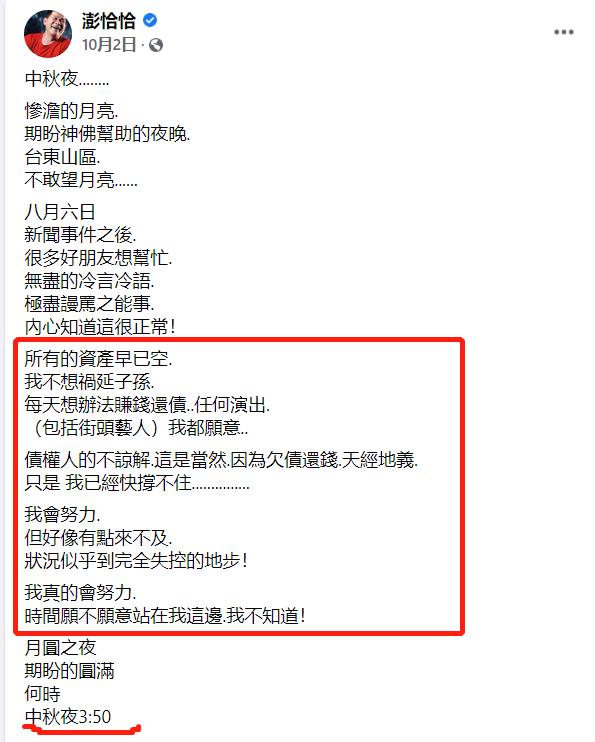 台湾名嘴欠2.4亿被带走后首露面 依旧稳站C位 八卦 第7张