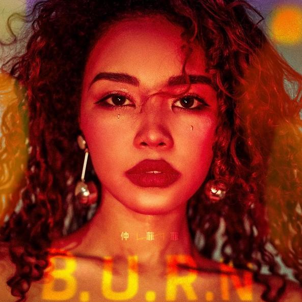 无限循环高级感!中非混血女歌手仲菲菲首支单曲《B.U.R.N》全球发布