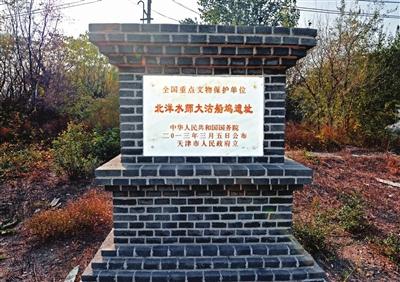 国保标志碑