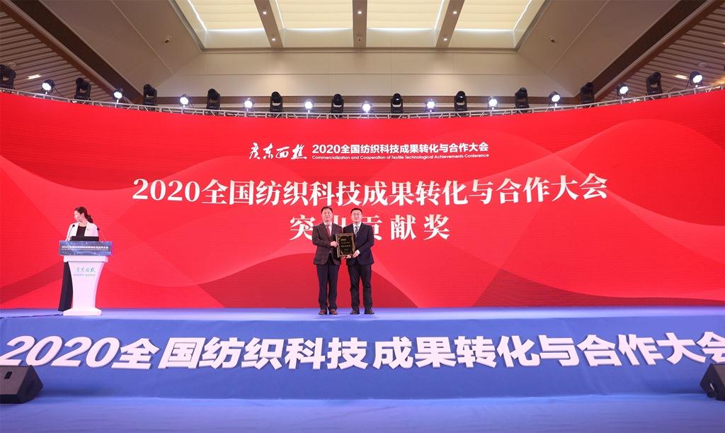 """西樵镇人民政府获颁""""2020全国纺织科技成果转化与合作大会突出贡献奖""""。(甘小龙摄)"""
