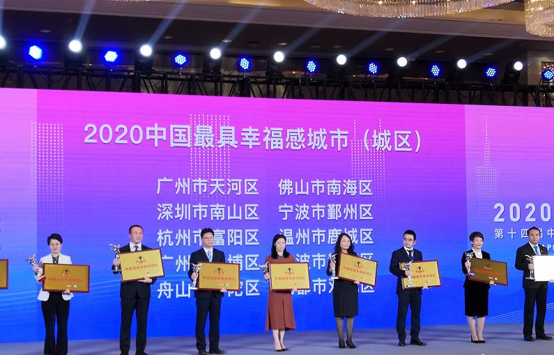 南海入选2020中国最具幸福感城市(城区),南海区委常委黎妍(左四)上台接受颁奖。南方日报记者 孙景锋 摄