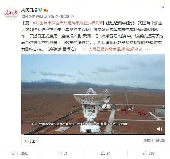 """中国首个深空天线组阵系统正式启用:""""天问一号""""""""嫦娥四号""""有了新帮手"""