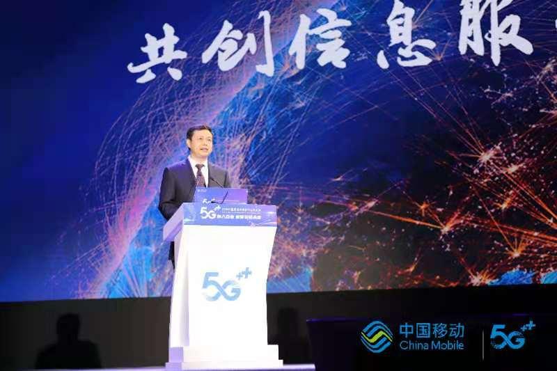 2020中国移动全球合作伙伴大会——中国移动董事长杨杰:共创信息服务新生态 共拓数字经济新蓝海