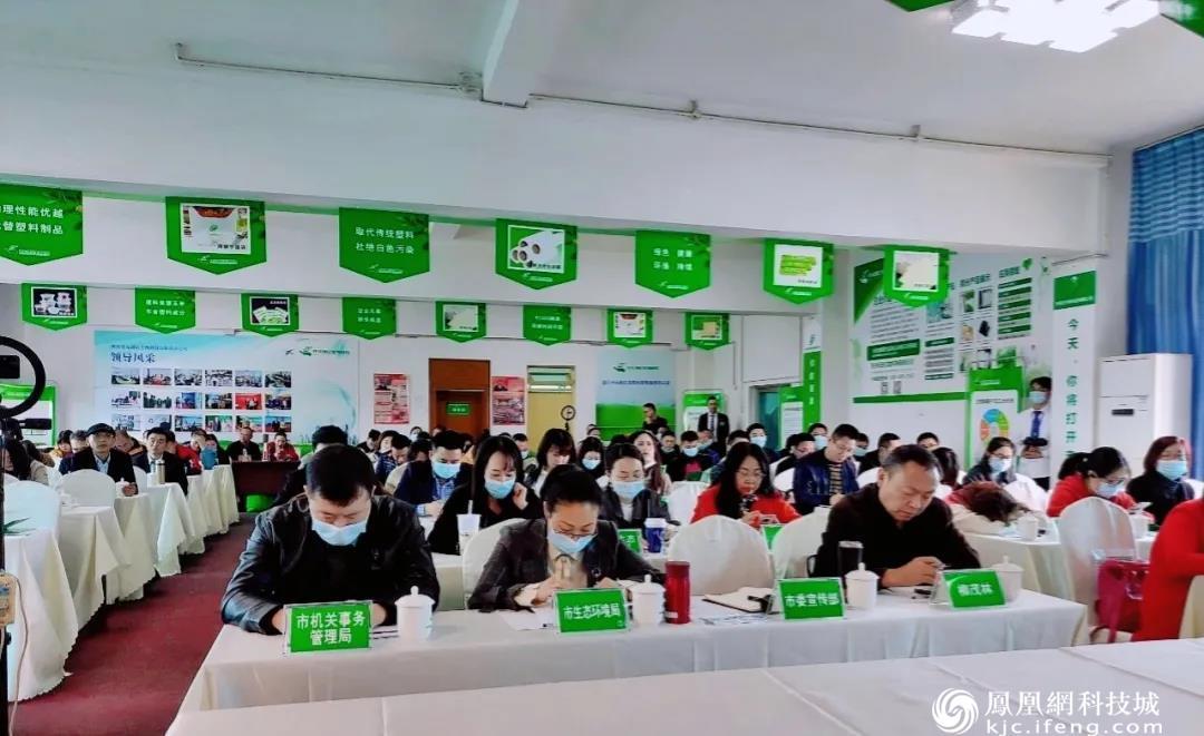 绵阳市召开进一步加强塑料污染治理宣传培训会