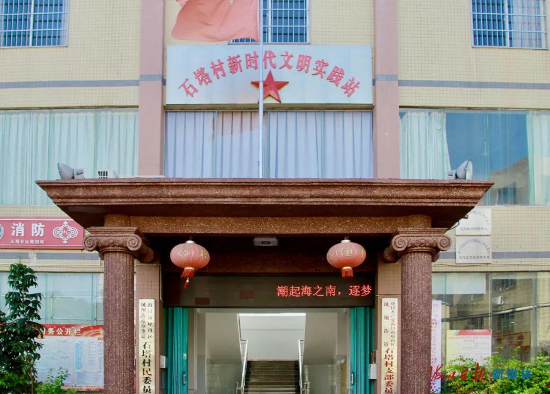 石塔村新时代文明实践站。