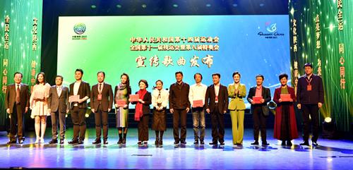十四运会和残特奥会宣传歌曲发布活动表彰环节