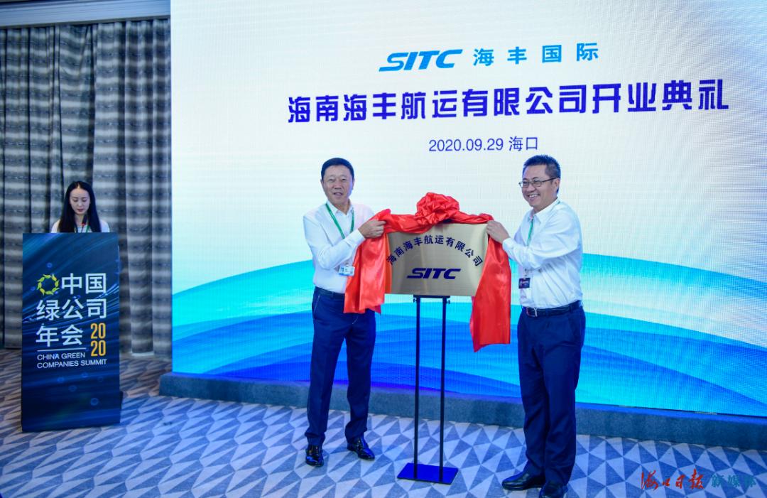 海南海丰航运有限公司在中国绿公司年会会场举行开业揭牌仪式。海口日报记者 王程龙 摄
