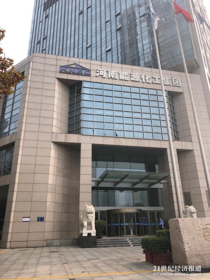 位于郑州市金水区的河南能源化工集团,杨志锦/摄