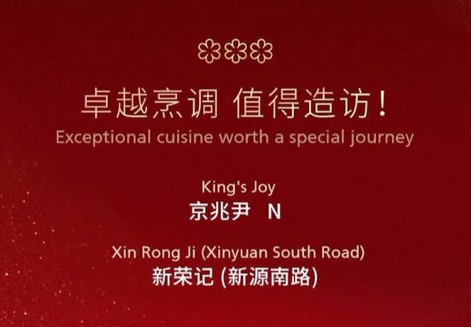 """北京米其林第二年,""""美食荒漠""""里竟长出一家三星素菜馆"""