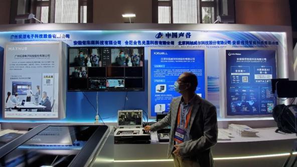 中国声谷展台