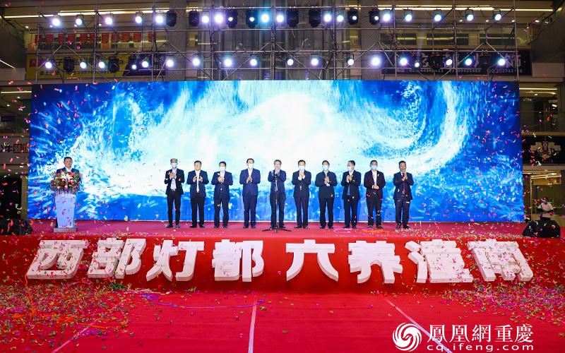 11月18日,2020年中国(重庆·潼南)西部灯饰博览会开幕。