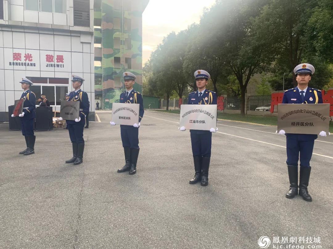 四川省绵阳危险化学品应急救援大队挂牌成立
