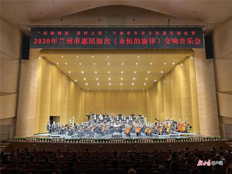 《永恒的旋律》交响音乐会在兰州音乐厅奏响