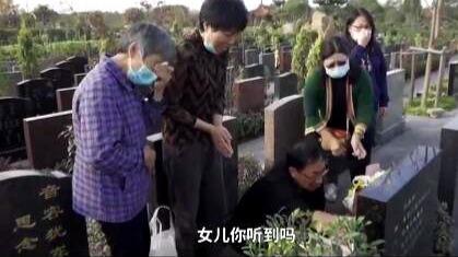 上海杀妻焚尸案受害者家属挥泪扫墓:女儿这是你最爱的奶茶