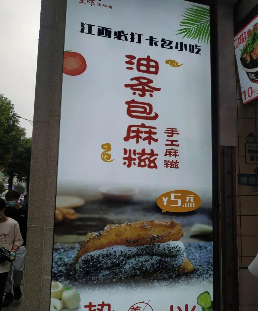 江西碳水炸弹:油条包麻糍撒芝麻花生糖