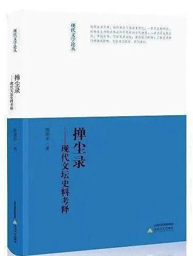 《掸尘录:现代文坛史料考释》
