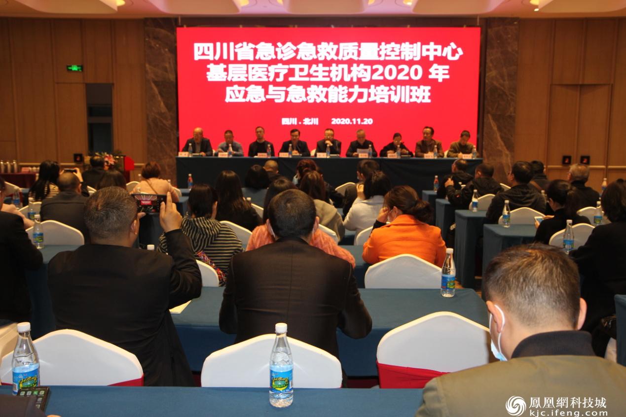 四川省基层医疗机构2020 年应急与急救能力培训班在北川开班