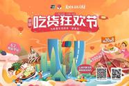 【预告】四重福利,银联吃货狂欢节来袭!
