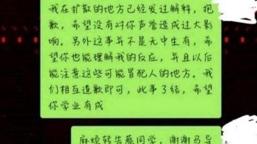 清华女生被曝诬陷学弟性骚扰始末 学姐网暴后称互相道歉了结