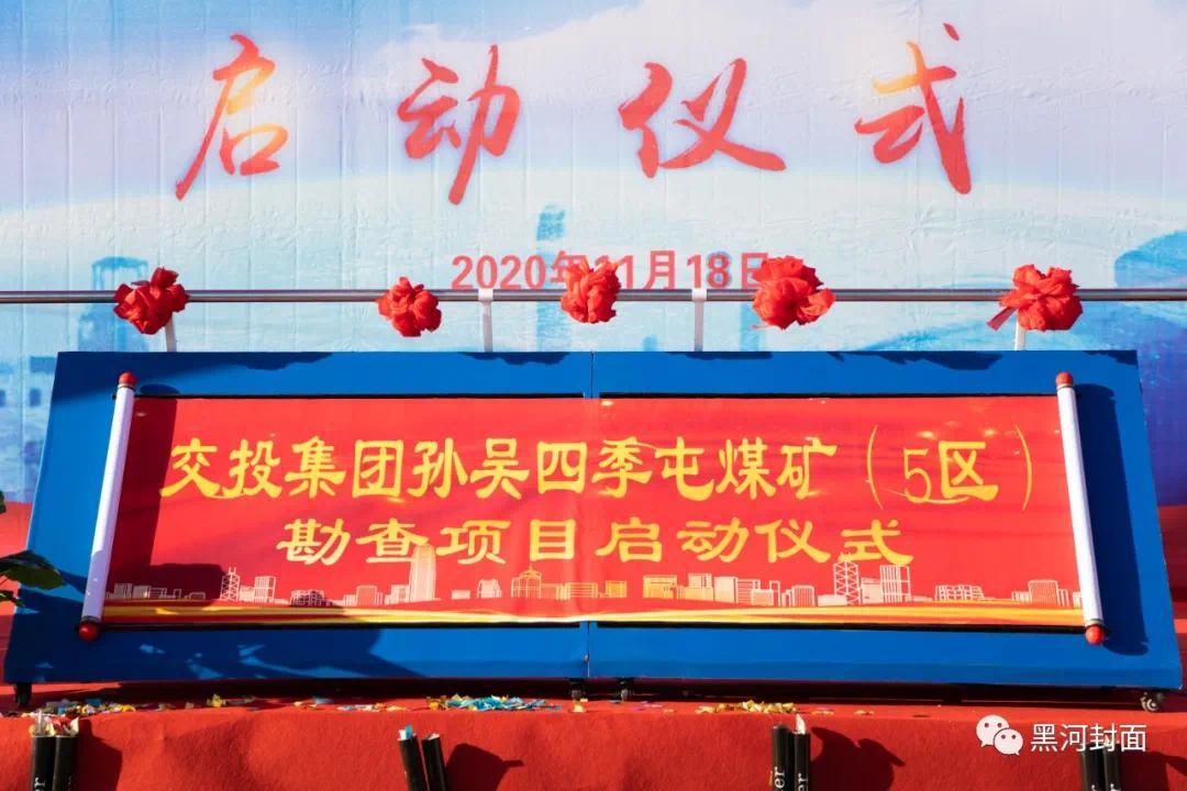 黑龙江北部地区最大规模整装煤田项目启动