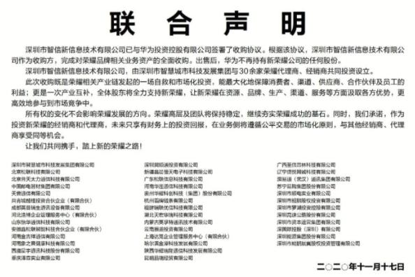 科技早报 | 华为出售荣耀不再持有任何股份 百度36亿美元收购YY直播