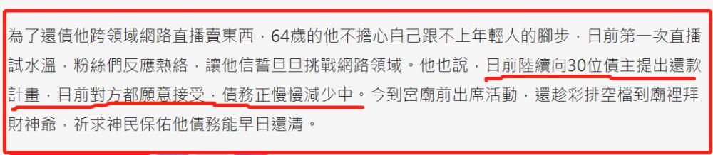 台湾名嘴欠2.4亿被带走后首露面 依旧稳站C位 八卦 第3张