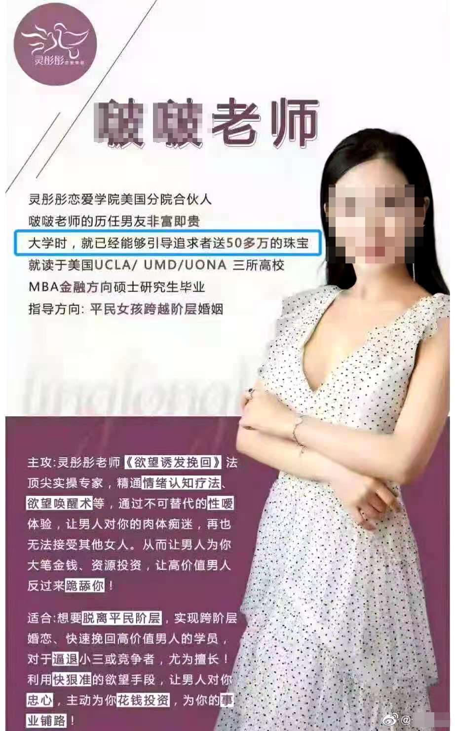 在社交网络广泛刷屏的婚姻家庭咨询师海报。