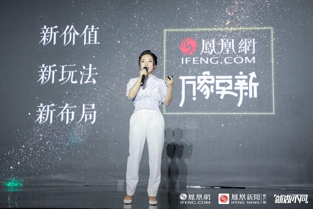 凤凰网万象更新 广告节再攀巅峰