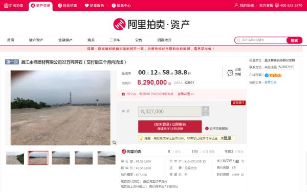 """昌江""""黑老大""""黄鸿发涉案资产网络拍卖截图。(昌江警方供图)"""