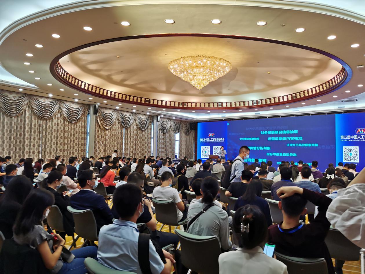 智创融合 赋能新时代|第五届中国人工智能领袖峰会圆满举办