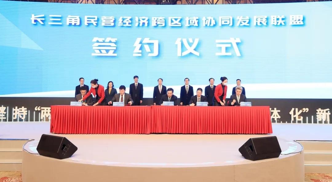 长三角成立联盟助民营经济跨区域协同发展