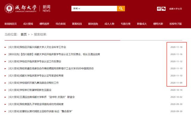 来源:成都大学官网
