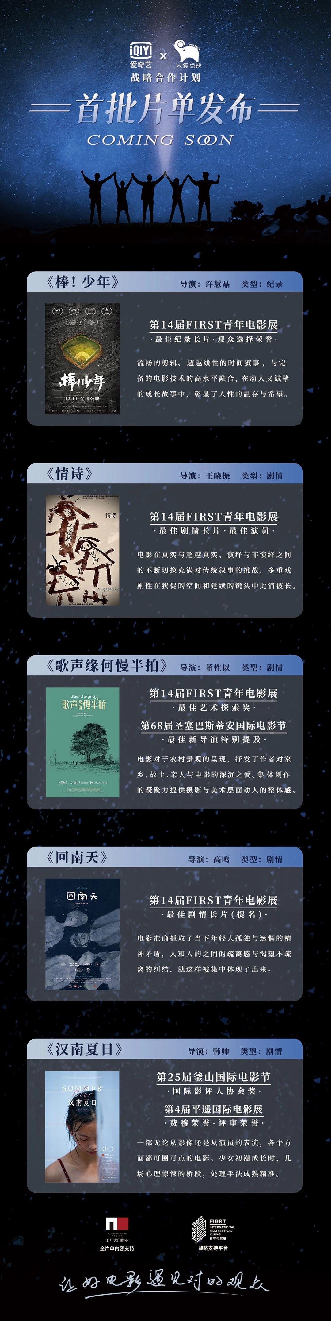 纪录片《棒!少年》定档 曾获FIRST影展最佳纪录片