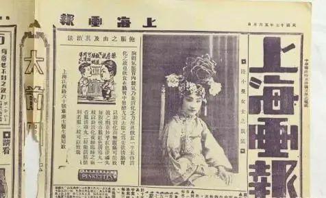 民国时期的《上海画报》,图为旗装陆小曼